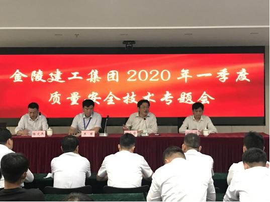 集团公司召开2020年第一季度 安全质量技术专题会