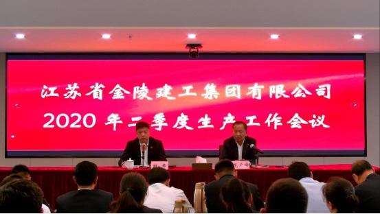 集团公司2020年二季度生产工作会议简讯