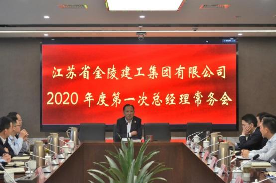 集团公司2020年度第一次总经理常务会议简讯