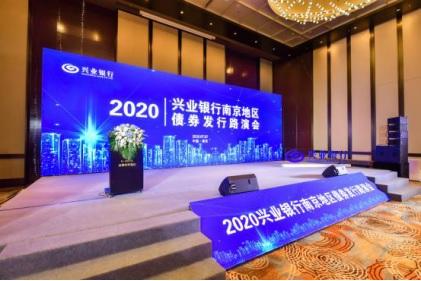 集团公司参加2020年兴业银行南京地区债券发行路演会