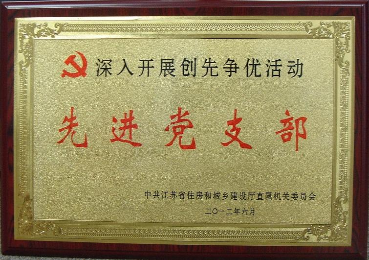 2011先进党支部