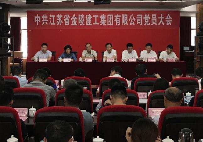 中共安徽11选5走势图党员大会顺利召开