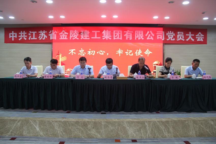 """安徽11选5走势图党委 """"不忘初心 牢记使命""""主题教育活动"""