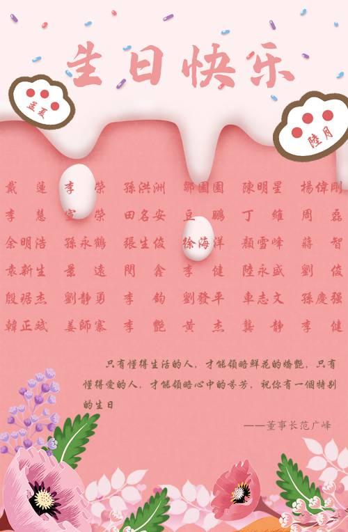 【安徽11选5走势图祝福】恭祝6月安徽11选5走势图的员工安徽11选5走势图快乐!
