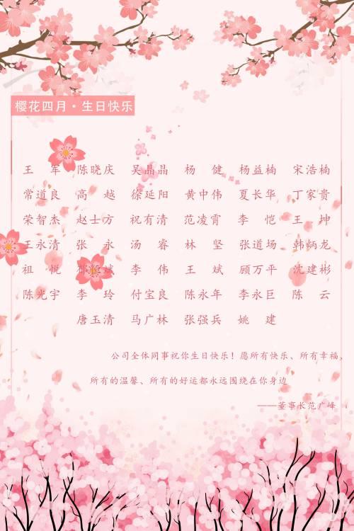 【安徽11选5走势图祝福】恭祝4月安徽11选5走势图的员工安徽11选5走势图快乐!