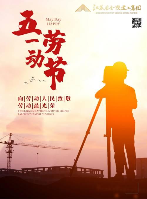 【节日】五一国际劳动节
