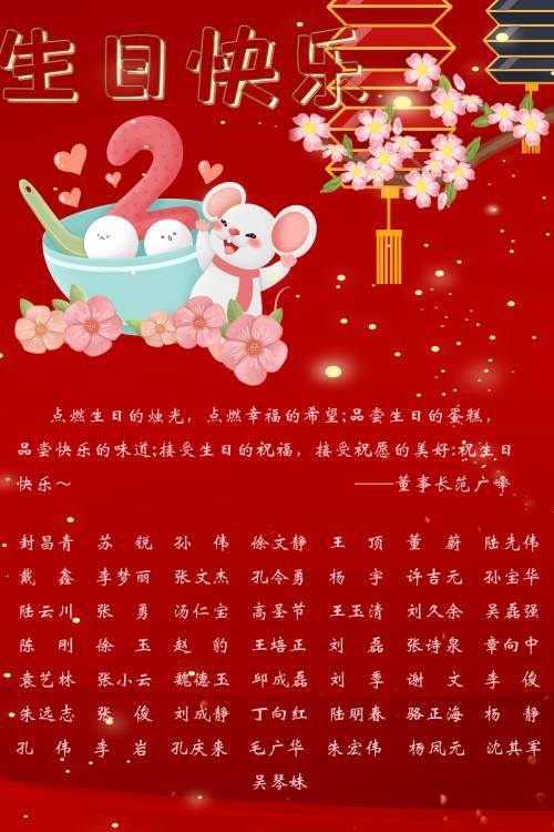 【安徽11选5走势图祝福】恭祝2月安徽11选5走势图的员工安徽11选5走势图快乐!