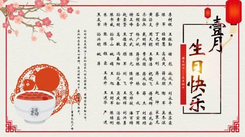 【安徽11选5走势图祝福】恭祝1月安徽11选5走势图的员工安徽11选5走势图快乐!