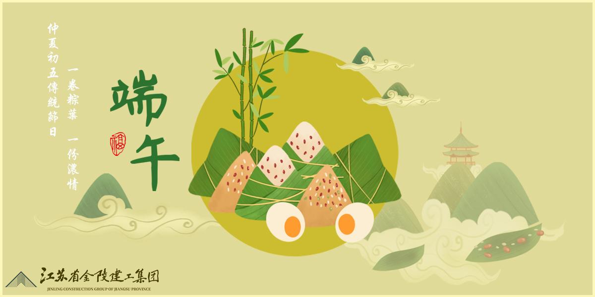 【节日】端午节