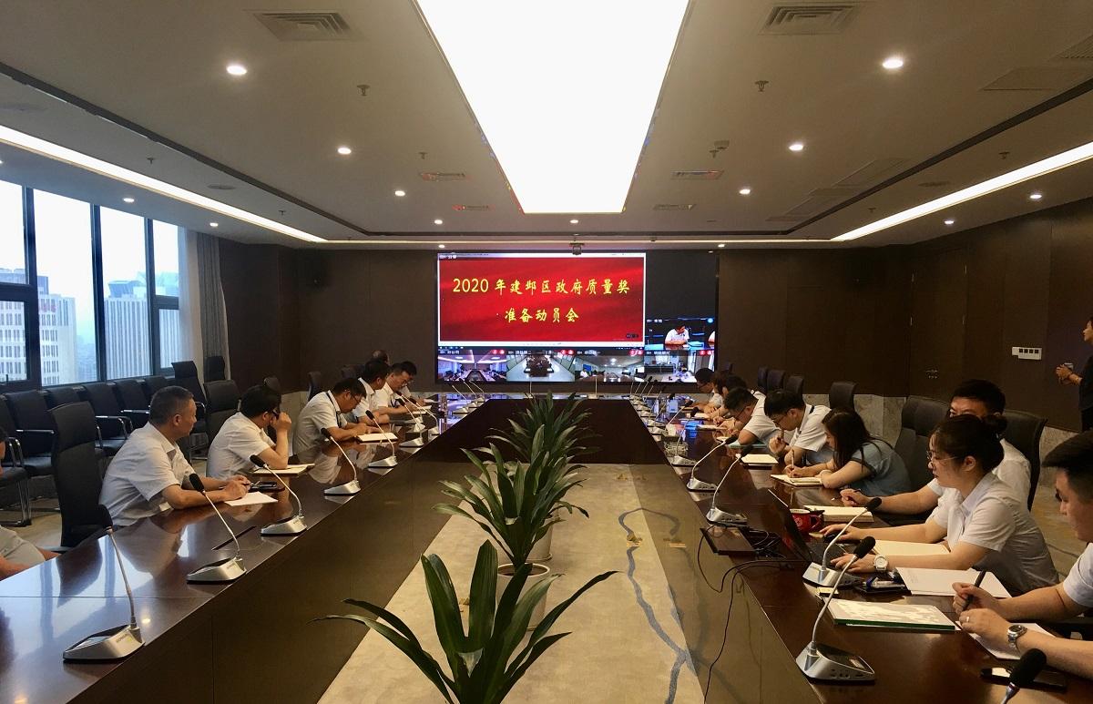 集团公司2020年建邺区政府质量奖动员会会议简讯