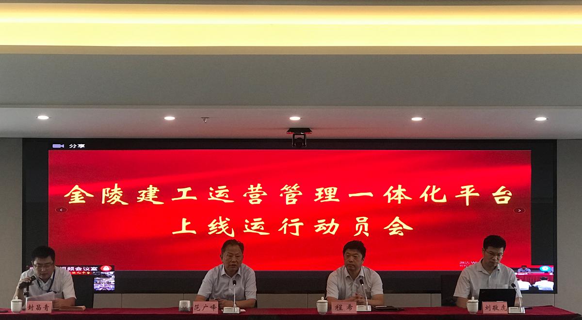 集团公司召开运营管理一体化平台上线运行动员会