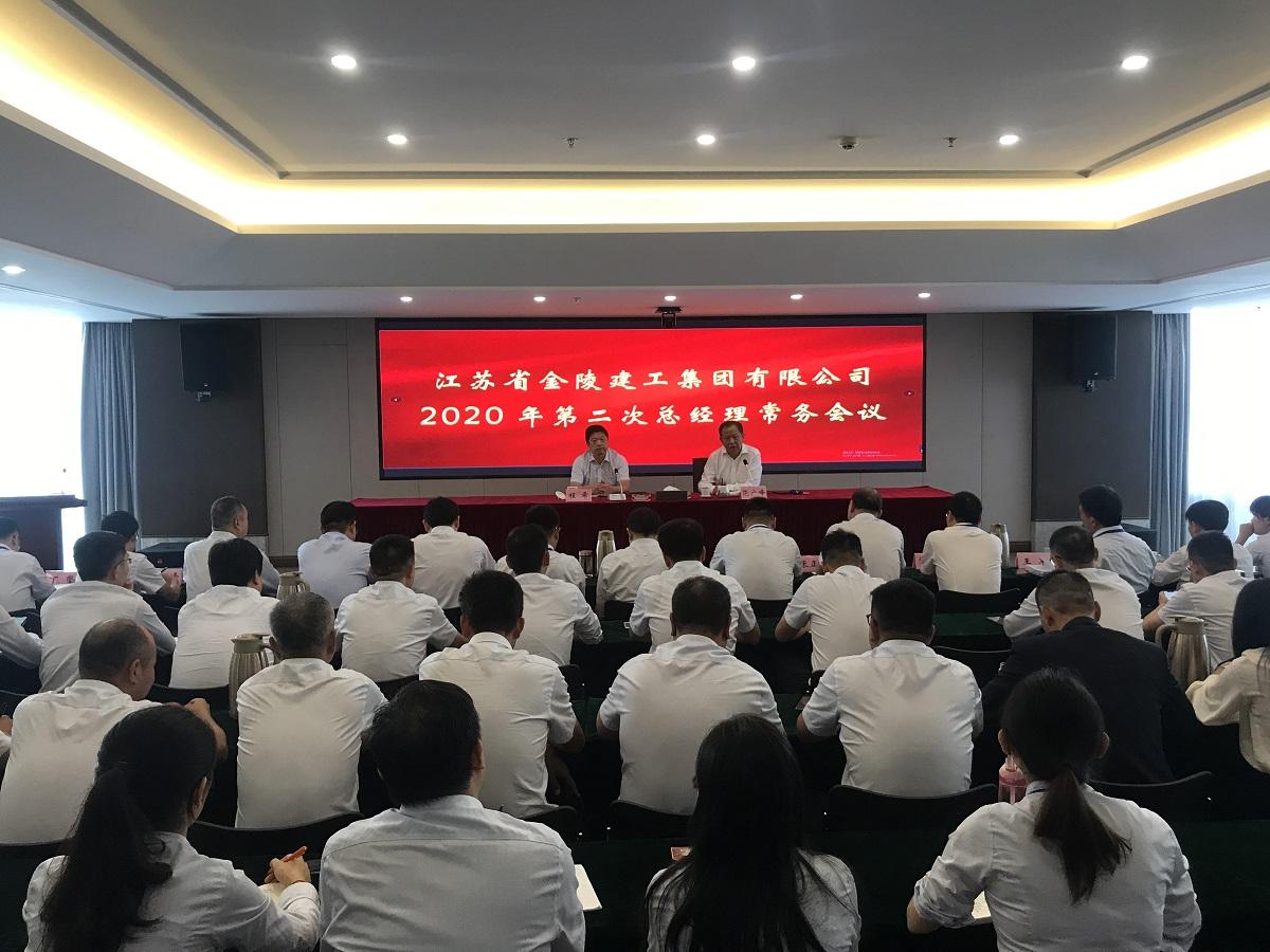 集团公司召开2020年第二次总经理常务会议