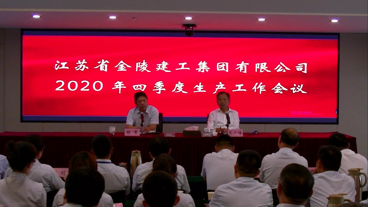 集团公司召开2020年四季度生产工作会议