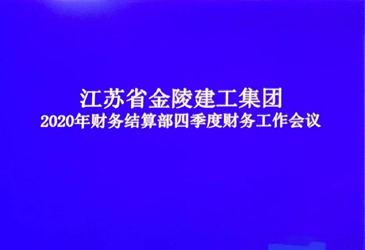 财务结算部召开2020年四季度财务工作会议