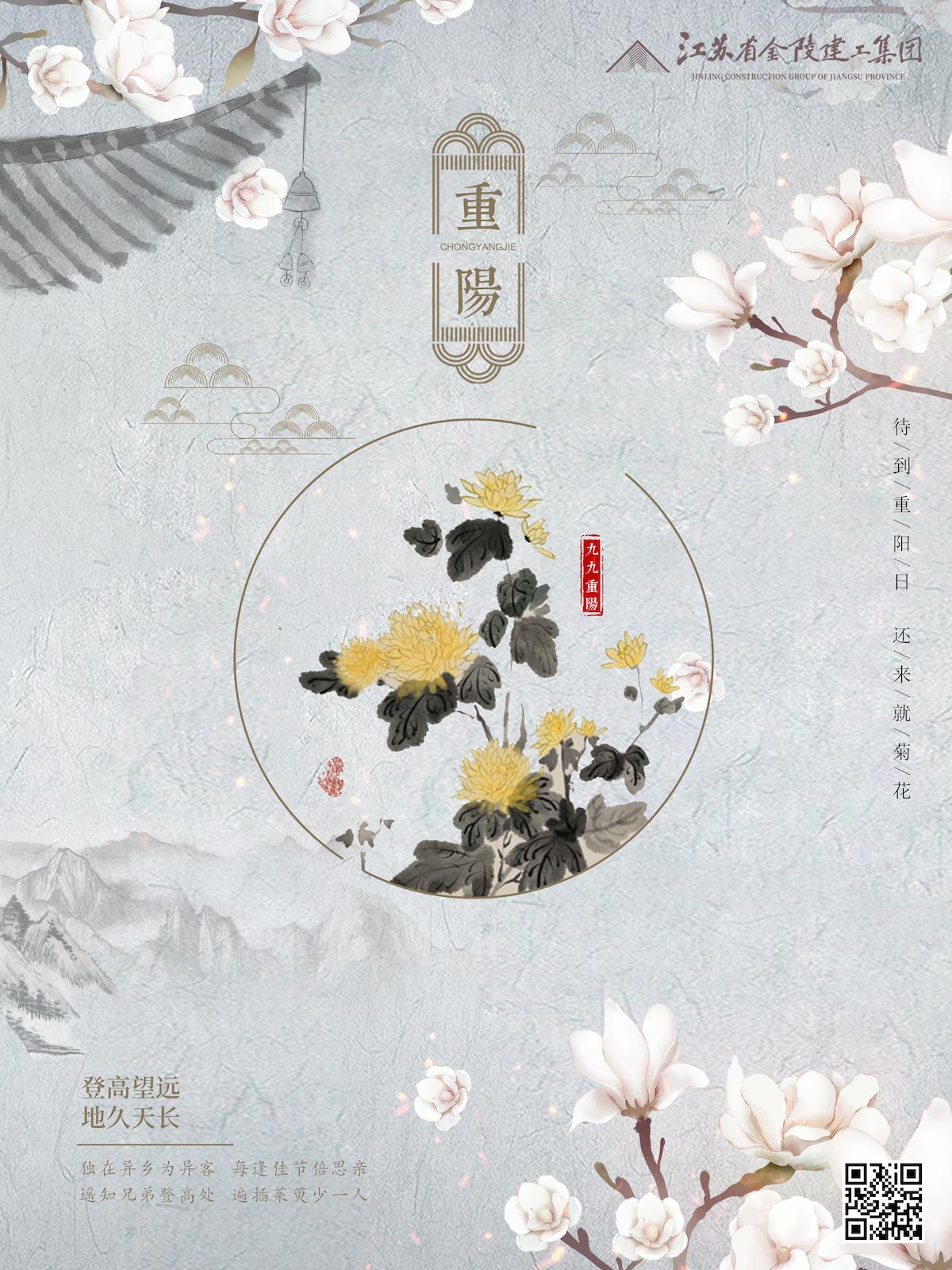 【节日】重阳节