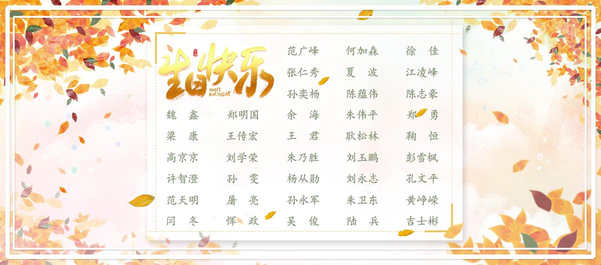 【安徽11选5走势图祝福】恭祝11月安徽11选5走势图的员工安徽11选5走势图快乐!