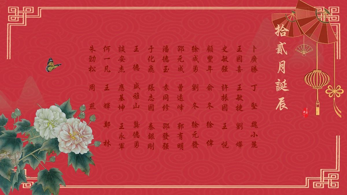 【安徽11选5走势图祝福】恭祝12月安徽11选5走势图的员工安徽11选5走势图快乐!